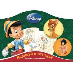 фото Классические персонажи Disney. Раскраска с заданиями