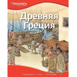 Купить Древняя Греция