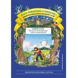 Купить Добро пожаловать в экологию! Дидактический материал для работы с детьми 4-5 лет. Средняя группа