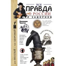 Купить Вся правда о России