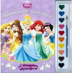 Купить Принцессы. Волшебные моменты. Раскраска (+ краски и кисточка)