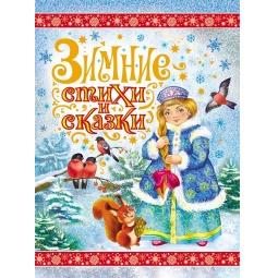 Купить Зимние стихи и сказки
