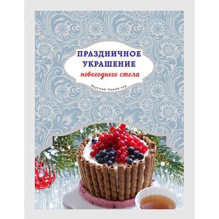 Купить Праздничное украшение новогоднего стола