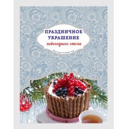 фото Праздничное украшение новогоднего стола