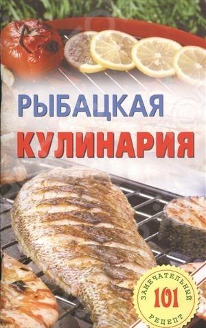 Рыбная ловля - это не просто приятное времяпрепровождение или отдых, а целый ритуал и даже страсть, доставляющая ни с чем несравнимое удовольствие. Эта книга посвящена рыбацкой кулинарии. Здесь вы найдете рецепты блюд из рыбы, которые можно приготовить на рыбалке и дома, после удачного лова, узнаете как можно рыбу солить, вялить и коптить.