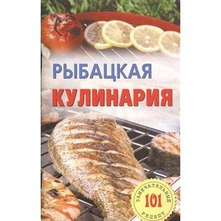Купить Рыбацкая кулинария
