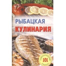 фото Рыбацкая кулинария