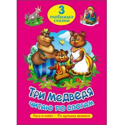 Купить Три медведя. Лиса и козел. По щучьему веленью