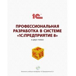 Купить Профессиональная разработка в системе «1С:Предприятие 8»