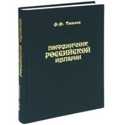 фото Пограничник Российской империи