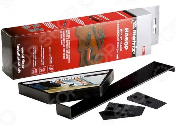 Набор для укладки напольных покрытий MATRIX 88100Наборы инструментов<br>Набор для укладки напольных покрытий MATRIX 88100 обеспечивает правильную укладку напольного покрытия без угрозы его повреждения. В комплект входят: пластиковый брусок,монтажная скоба и клинья. Брусок применяется для подбивки деталей напольного покрытия с целью их более плотного соединения друг с другом. Скоба используется для подбивки напольного покрытия при его размещении вдоль стен. Распорные клинья из пластика применяются на завершающем этапе для корректировки результата.<br>