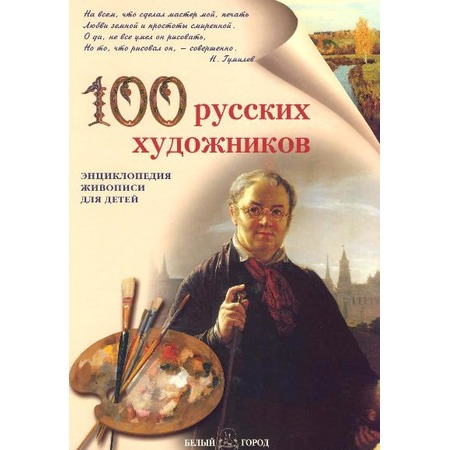 Купить 100 русских художников