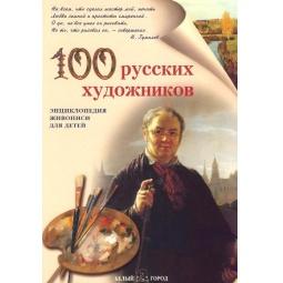 фото 100 русских художников