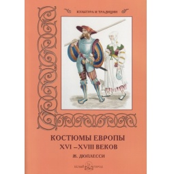 Купить Костюмы Европы XVI-XVIII веков. Ж. Дюплесси