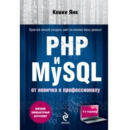 Купить PHP и MySQL. От новичка к профессионалу