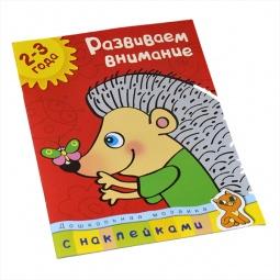 Купить Развиваем внимание (для детей 2-3 лет) (+ наклейки)