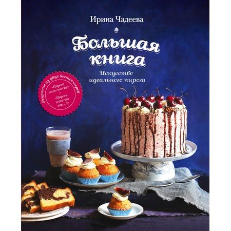 Купить Искусство идеального пирога. Большая книга