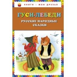Купить Гуси-лебеди. Русские народные сказки