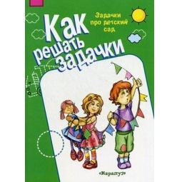 фото Задачки про детский сад