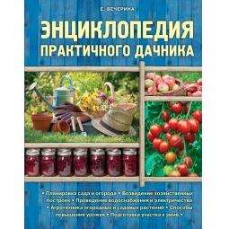 Купить Энциклопедия практичного дачника