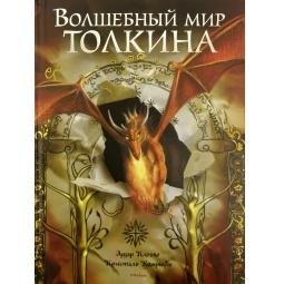 Купить Волшебный мир Толкина