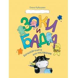 Купить Зоки и Бада. Большая книга для рисования