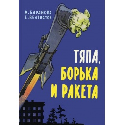 фото Тяпа, Борька и ракета