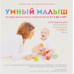Купить Умный малыш. 100 идей для быстрого развития детей от 0 до 2 лет