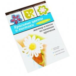Купить Красивые цветы и листики. Мастер-классы по вязанию крючком