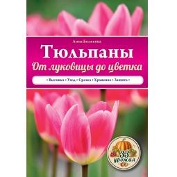 Купить Тюльпаны. От луковицы до цветка