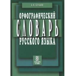 Купить Орфографический словарь с правилами русского языка. 80 тысяч слов