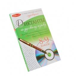 Купить Диктанты по русскому языку. 8-9 классы (+CD)