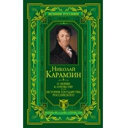 Купить О любви к Отечеству. История государства Российского