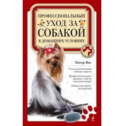 Купить Профессиональный уход за собакой в домашних условиях