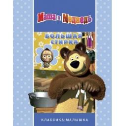 фото Маша и Медведь. Большая стирка