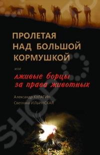 Эта книга является первым в российском информационном поле аналитическим исследованием той болезненной ситуации, которая сложилась вокруг проблемы бездомных животных. Авторы дают ответ на вопрос, почему в России не решается эта проблема и кому это выгодно. В книге подробно описывается циничная афера, реализованная в России под утопическим знаменем прав животных . Каждая статья иллюстрирует одну из спиц колеса российского зоолохотрона и представляет собой независимый материал. Статьи не обязательно читать в той последовательности, в которой они размещены в книге. Для широкого круга читателей.