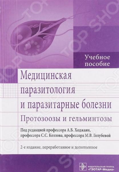 Медицинская паразитология и паразитарные болезни. Протозоозы и гельминтозыМедицина<br>В учебном пособии изложены современные сведения о паразитах и паразитарных болезнях протозоозы и гельминтозы . Дана классификация паразитов по группам, классам и видам; достаточно подробно рассмотрены аспекты биологии и экологии различных представителей простейших и гельминтов, включая их жизненные циклы и возможные пути попадания в организм человека. В разделах, посвященных нозологии, отражены патогенез, клинические проявления, методы лабораторной диагностики наиболее распространенных протозоозов и гельминтозов, приведены клинические примеры течения паразитозов у детей. Представлены современные схемы этиотропной терапии этих болезней. Предназначено студентам медицинских вузов, обучающимся по специальностям Лечебное дело , Педиатрия , а также врачам различных специальностей: инфекционистам, паразитологам, терапевтам, педиатрам и др., которые в своей клинической практике сталкиваются с различными паразитозами.<br>