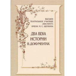 фото Высшее театральное училище (институт) имени М. С. Щепкина. Два века истории в документах