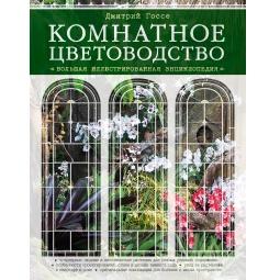 Купить Комнатное цветоводство. Большая современная энциклопедия