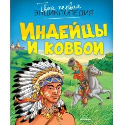 Купить Индейцы и ковбои