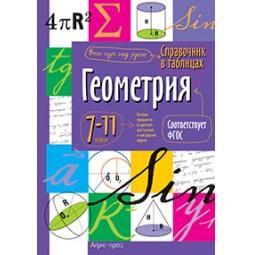фото Справочник в таблицах. Геометрия. 7-11 класс