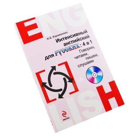 Купить Интенсивный английский для русских: 4 в 1. Говорим, читаем, пишем, слушаем (+CD)