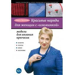 """Купить Красивые наряды для женщин с """"изюминкой"""". Модели для вязания крючком"""