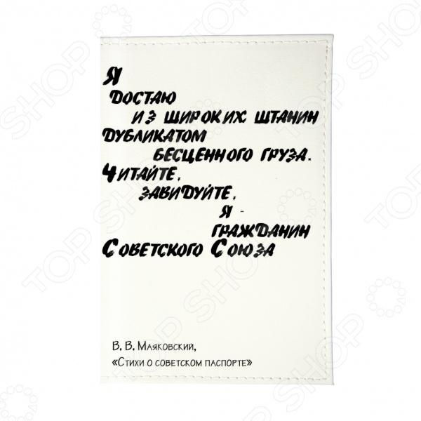 Обложка для паспорта Mitya Veselkov Маяковский способна не только справляться со своей прямой задачей сохранением внешнего вида и защиты ваших документов от случайных повреждений, но также отлично подчеркнет стиль хозяина, удачно дополняя ваш образ. Обложка выполнена из поливинилхлорида и оформлена оригинальным изображением, а внутри имеются два вертикальных кармана.