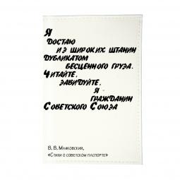 фото Обложка для паспорта Mitya Veselkov «Маяковский»