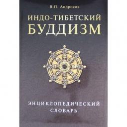 фото Энциклопедический словарь. Индо-Тибетский Буддизм