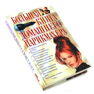 Купить Большая книга домашнего парикмахера