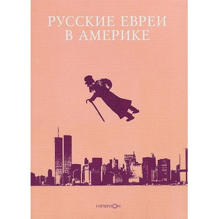 Купить Русские евреи в Америке. Книга 9