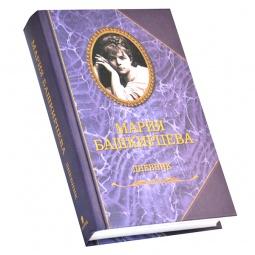 Купить Дневник