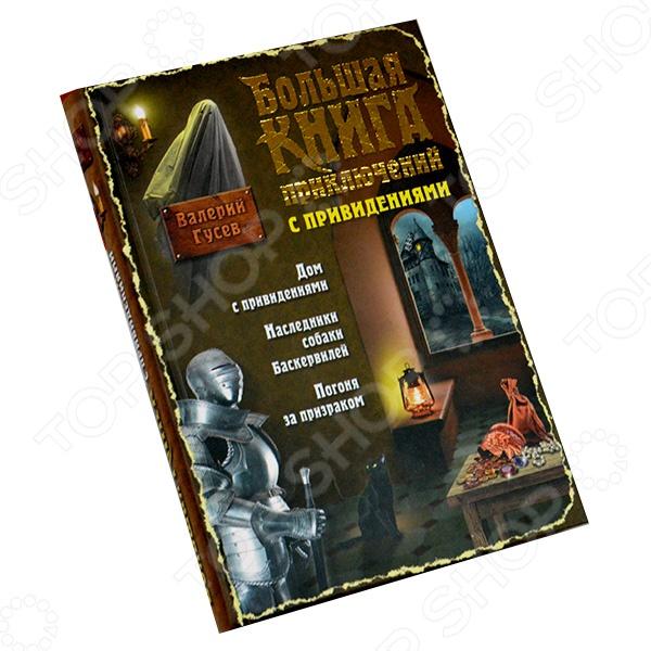 Страшилки и ужастики Эксмо 978-5-699-79254-2 Большая книга приключений с привидениями